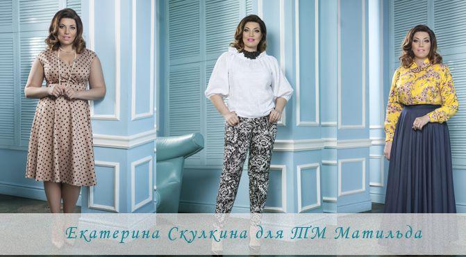 Тм Матильда Одежда Больших Размеров С Доставкой