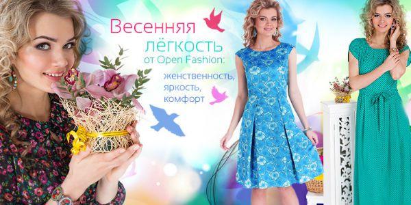 Нск Интернет Магазин Женской Одежды Мода Новосибирск