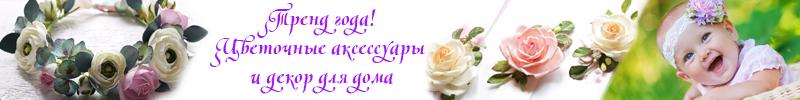 Магазинчик цветочные аксессуары
