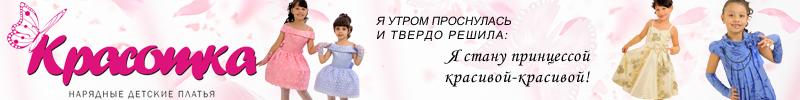 Красотка нарядные платья для девочек