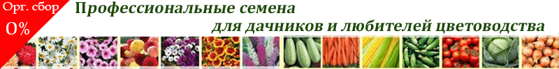 Профессиональные семена 0%