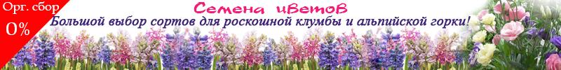 Семена цветов 0%