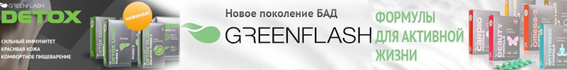 Greenflash - БАДы