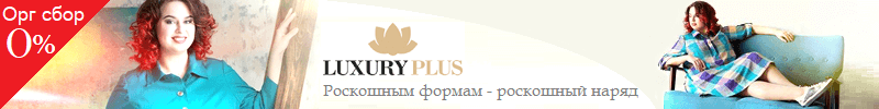 Luxury Plus 0%