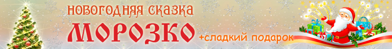 Ёлка - утренник