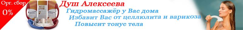 Душ Алексеева - 0%