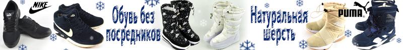 Обувь NIKE и PUMA