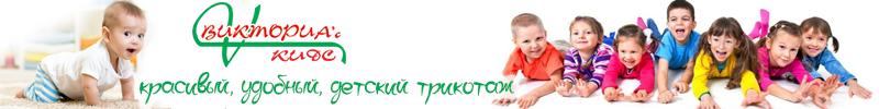 Viktoriya-kids