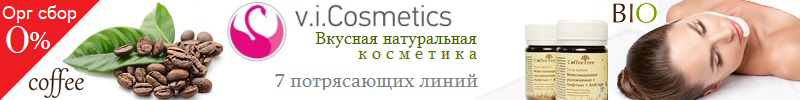 v.i.Cosmetics 0%