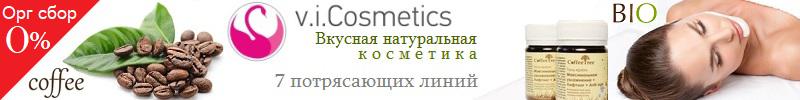 v.i.Cosmetics 0%