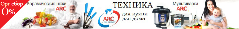 ARC мультиварки 0%