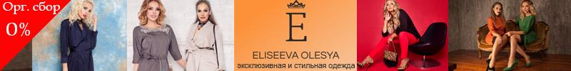 Eliseeva Olesya 0%