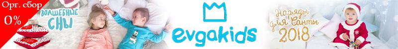 Евгакидс 0%