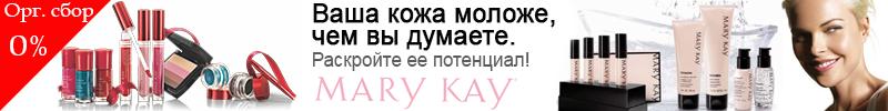 Mary Kay 0%
