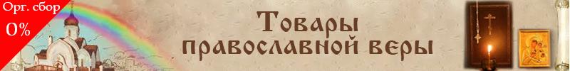 Товары православной веры 0%