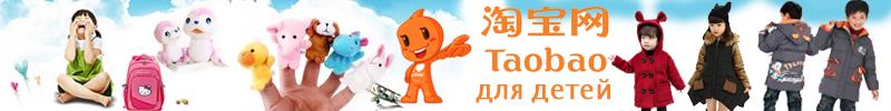 Тао детский мир