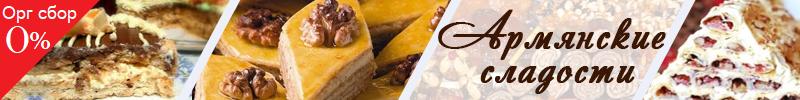 Армянские сладости 0%