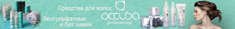 Occuba