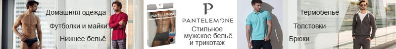 Пантелемон белье