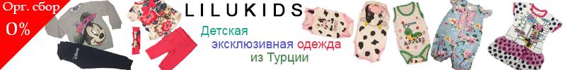 Lilukids 0%