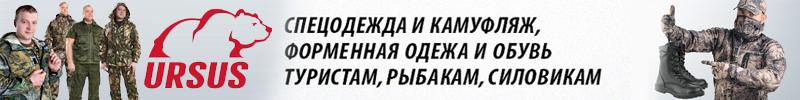 урсус