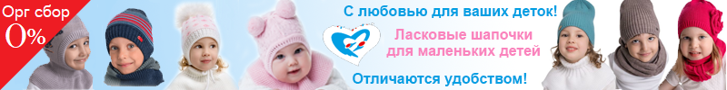Журавлик - шапочки 0%