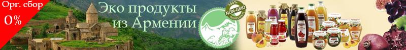 Эко из Армении 0%