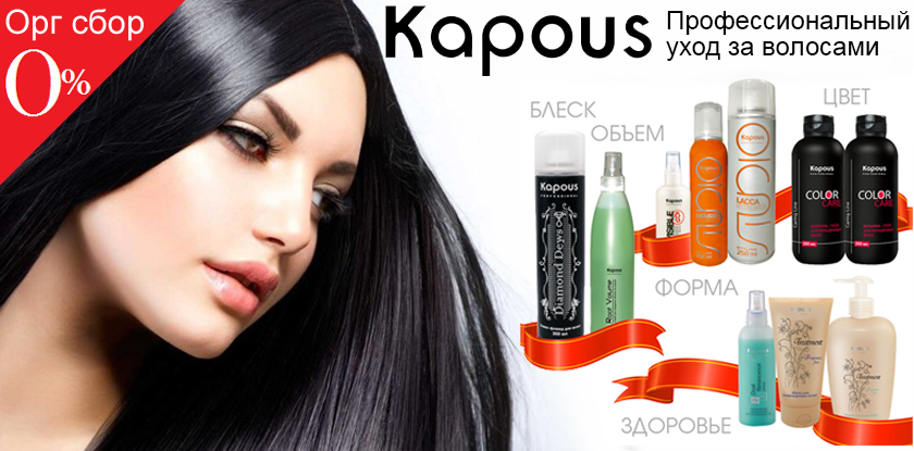Kapous 0%