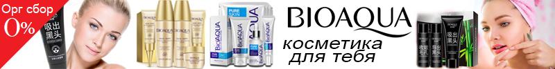 BioAqua 0%