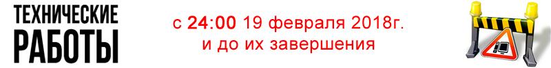 Техработы