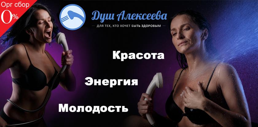 Душ Алексеева 0%