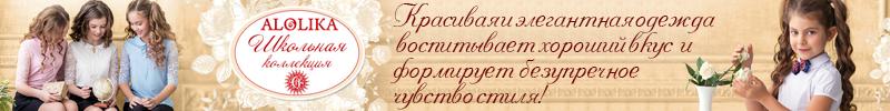 Алолика