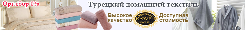 Карвен 0%