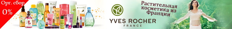 Yves Rocher 0%