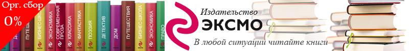Издательство Эксмо 0%