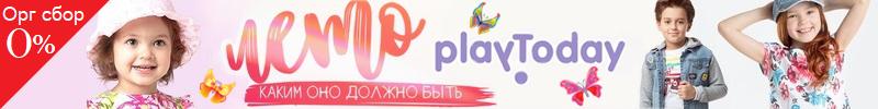 PlayToday - лето 0%