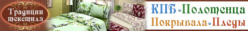 Традиции текстиля - КПБ