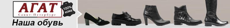 Агат обувь