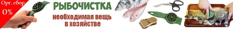 Рыбочистка 0%