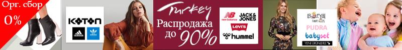 Распродажи Турции 0%