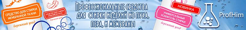 ПрофХим