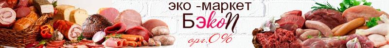 Эко-маркет БэкоN