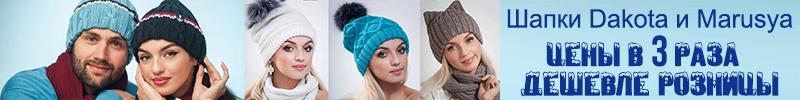 Dakota шапки