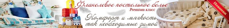 КПБ Фланель