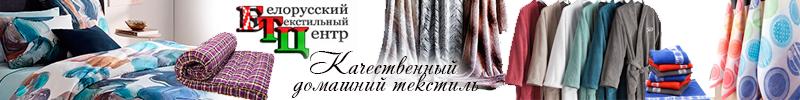 Белорусский текстильный центр