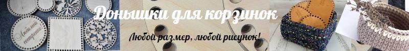 Эльвуд - корзинки