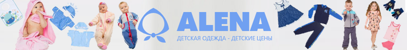 Алёна - детская одежда