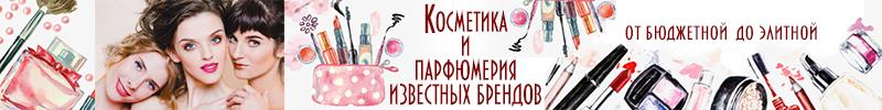 Косметика и парфюмерия известных брендов