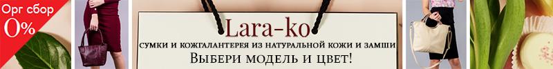 Лара-Ко 0%