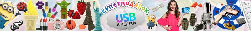 Оригинальные USB-флешки
